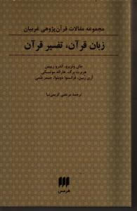 زبان قرآن تفسير قرآن