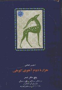 هزاره دوم آهوي كوهي (5 دفتر شعر)