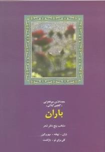 شعر معاصر ايران 6 (باران:منتخب 5 دفتر شعر)