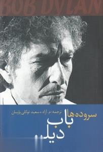 سرودهها باب ديلن