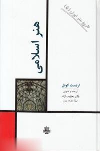 هنر اسلامي (تاريخ هنر ايران 5)