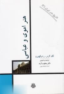 هنر اموي و عباسي (تاريخ هنر ايران 6)