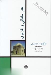 هنر ساماني و غزنوي (تاريخ هنر ايران 7)