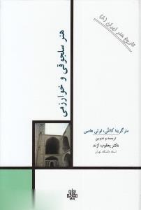 هنر سلجوقي و خوارزمي (تاريخ هنر ايران8)