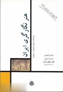 هنر نگارگري ايران (تاريخ هنر ايران 11)