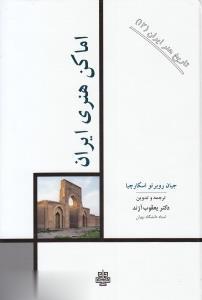 اماكن هنري ايران (تاريخ هنر ايران12)