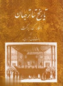 تاريخ تئاتر جهان جلد 2
