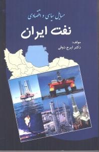 مسايل سياسي اقتصادي نفت ايران