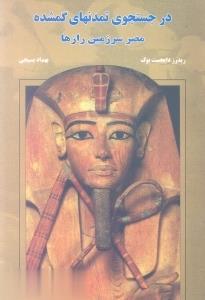 در جستجوي تمدنهاي گمشده (مصر سرزمين رازها)