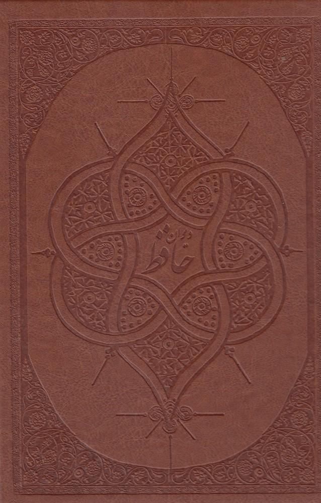 ديوان حافظ(قابدار)طلوع «»