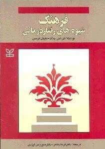 فرهنگ شيوههاي رفتاردرماني