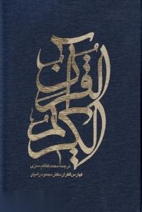 قرآن (عثمان طه)