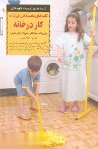 كليد عادت دادن فرزند به كار در خانه(صابرين)*