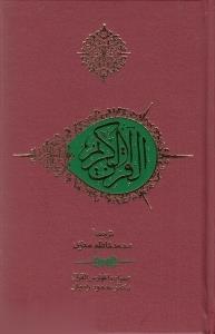 قرآن(باكشف،جيبي،معزي)صابرين «»