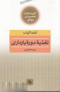 كليدهاي همسران موفق/تغذيه دوره بارداري