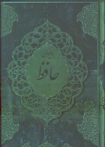 حافظ با تفسير جيبي باقاب/باغ كاغذي
