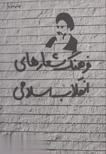 فرهنگ شعارهاي انقلاب اسلامي