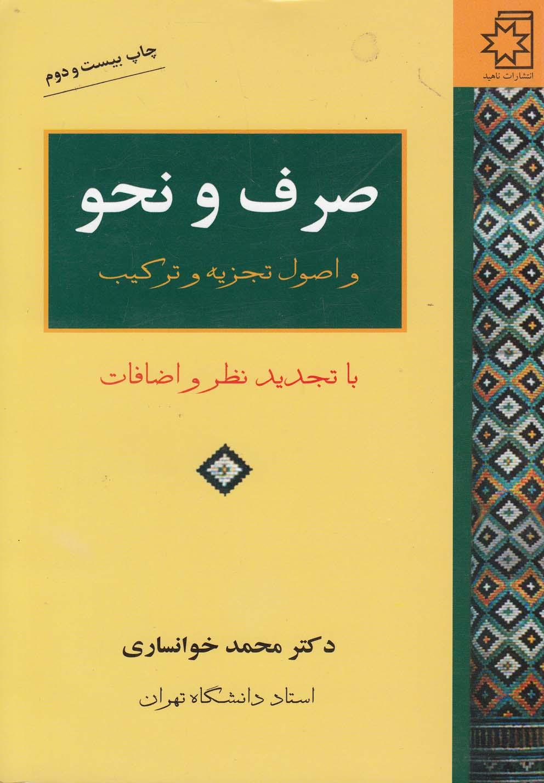 صرف و نحو و اصول تجزيه و تركيب(خوانساري)ناهيد