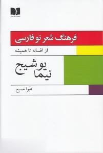 فرهنگ شعر نو فارسي (از افسانه تا هميشه) 1 (2جلدي)