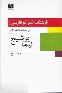 فرهنگ شعر نو فارسي (از افسانه تا هميشه) 2 (2جلدي)