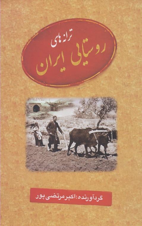ترانههاي روستايي ايران(عطار)