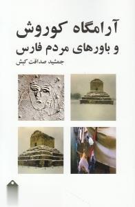آرامگاه كوروش و باورهاي مردم فارس(خجسته)