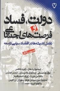 دولت فساد و فرصتهاي اجتماعي(نقشونگار) *