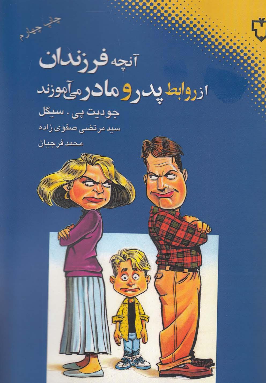 آنچه فرزندان از روابط پدر و مادر ميآموزند(نقشونگار) *