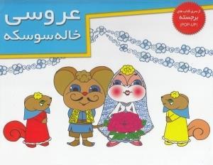 كتاب هاي برجسته (عروسي خاله سوسكه)
