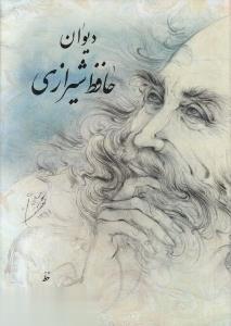 ديوان حافظ شيرازي (مقصودي وزيري با قاب سها)