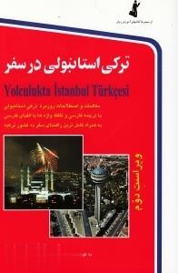 تركي استانبولي در سفر + CD