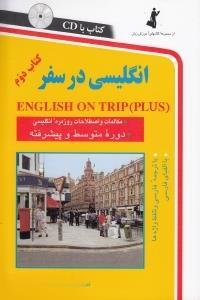 انگليسي در سفر مقدماتي 2