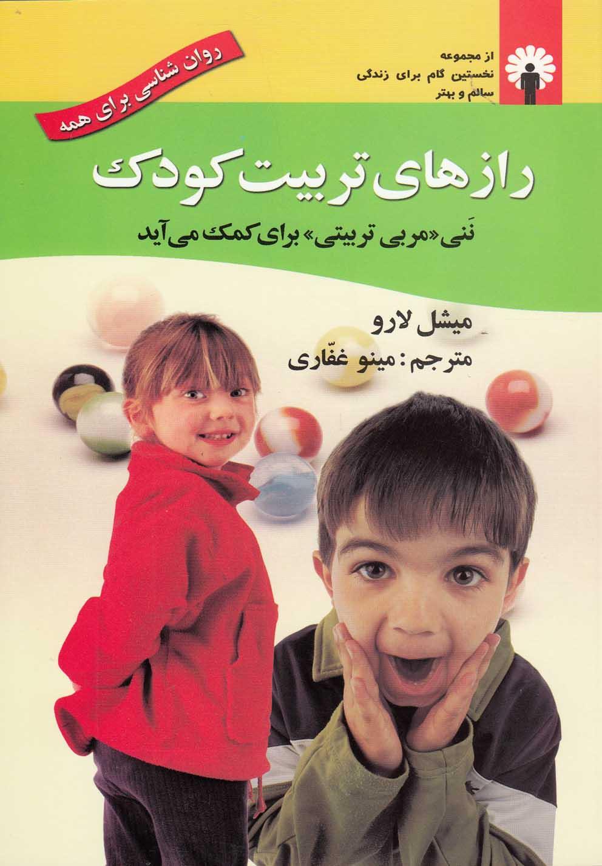 رازهای تربیت کودک(ننیمربیتربیتی)استاندارد$$
