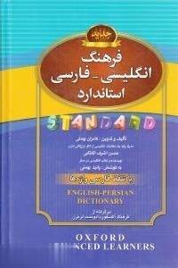 فرهنگ انگليسي فارسي(رقعي)استاندارد