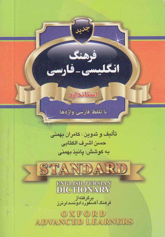 فرهنگ انگليسي فارسي(نيمجيبي)استاندارد