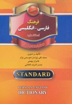 فرهنگ فارسي-انگليسي