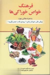 فرهنگ خواص خوراكيها(استاندارد)