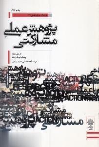 پژوهش عملي مشاركتي (فرهنگ و پژوهش 6)