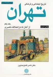 تاريخ اجتماعي و فرهنگي تهران 1 (از آغاز تا دارالخلافه ناصري)