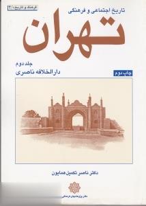 تاريخ اجتماعي و فرهنگي تهران 2 (دارالخلافه ناصري)