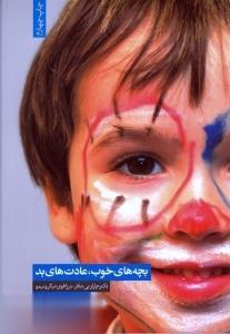 بچههاي خوب عادتهاي بد(همشهري) *
