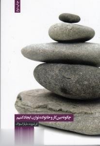 چگونه بين كار و خانواده توازن ايجاد كنيم(همشهري) *