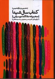 كتاب سال شيدا:مجموعه مقالات موسيقي ويژه پژوهش در فرهنگ ايران