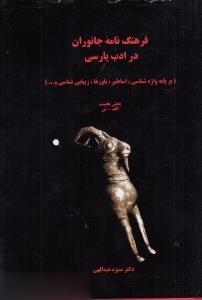 فرهنگنامه جانوران در ادب پارسي 1 (2 جلدي)