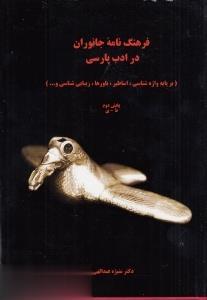فرهنگنامه جانوران در ادب پارسي 2 (2 جلدي)