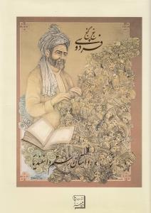 داستان رستم و اسفنديار (پنج گنج فردوسي)