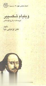ويليام شكسپير نويسنده يا روانشناس