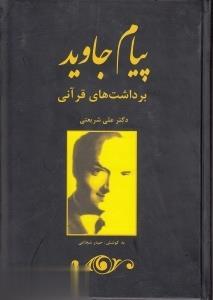 پيام جاويد:برداشتهاي قرآني دكتر علي شريعتي