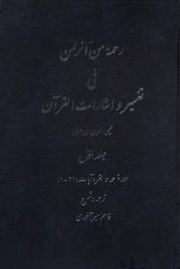 رحمه من الرحمن في تفسير و اشارات القرآن 1(2جلدي)