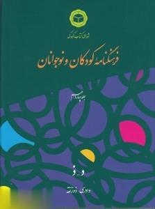 فرهنگنامهي كودكان و نوجوانان (جلد 14)